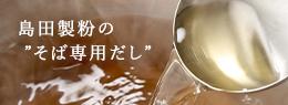 島田製粉のそば専用だし